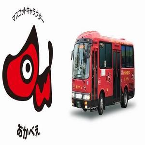 搭乘可愛的會津若松巴士