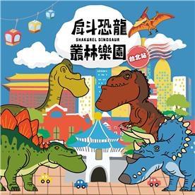 戽斗恐龍叢林樂園-台北站
