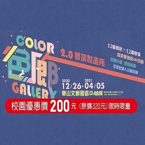 色廊展2.0-夢境製造所-台北